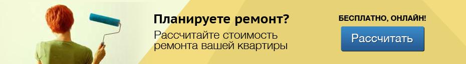 Ремонт квартир, ремонт домов, ремонт офисов Ростов-на-Дону