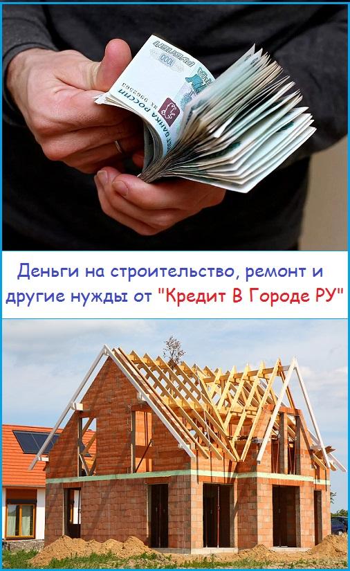 Кредиты и займы России на Кредит В Городе РУ
